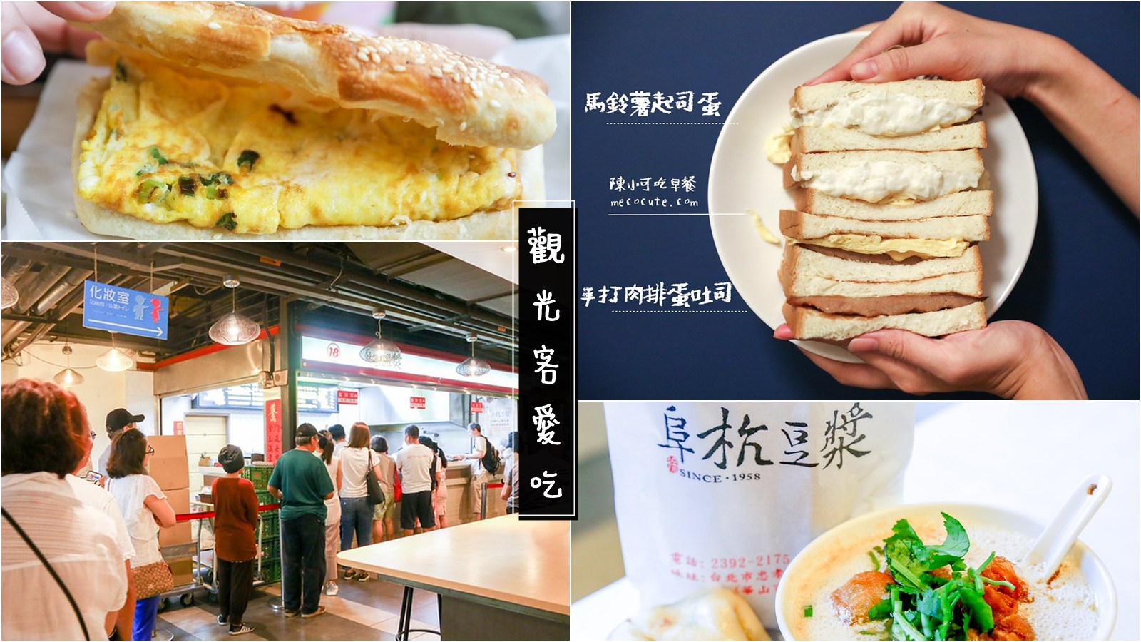 台北必吃早餐,台北早午餐,台北早餐,台北早餐店推薦,台灣必吃早餐,台灣早餐 @陳小可的吃喝玩樂